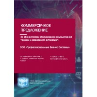 Бесплатное абонентское обслуживание компьютерной техники, серверов и оргтехники (1 неделя)
